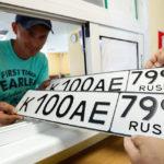 Регистрация авто с выдачей нового номерного знака