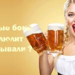 Увеличение веса от употребления алкоголя