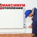 Решение проблем с отоплением в квартире