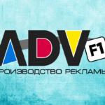 Компания ADV-F1