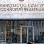Лицензия Министерства Культуры – особенности, получение