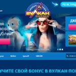 Вулкан Победа: игровые автоматы с бонусами и джекпотом
