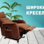 Эргономичная мебель с электрическим реклайнером: основные характеристики и преимущества