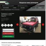Покраска-нивы-раптором-в-Москве-по-низким-ценам-Raptor-SL.ru_
